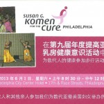 Asian-American Women's Breast Health Awareness
