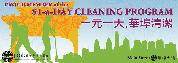 $1-A-Day Cleaning Program