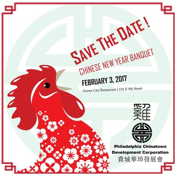 2017 chinese new year banquet save_the_date_2017 - Chinese New Year Date